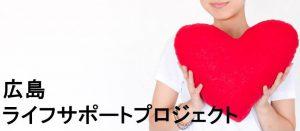広島ライフサポートプロジェクト